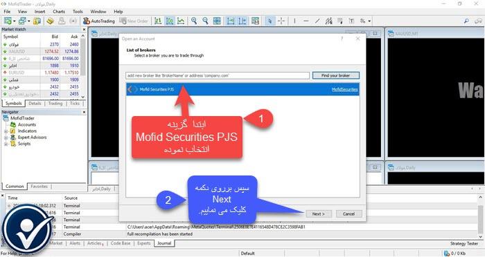 مرحله چهارم آموزش نصب و راه اندازی نرم افزار مفید تریدر
