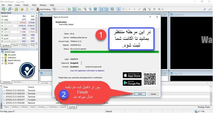 مرحله هفتم آموزش نصب و راه اندازی نرم افزار مفید تریدر