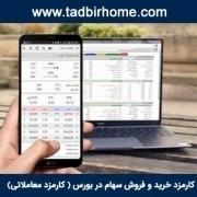 محاسبه کارمزد خرید و فروش سهام