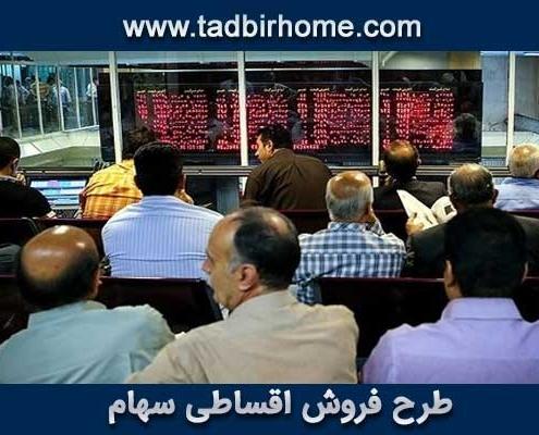 طرح فروش اقساطی سهام