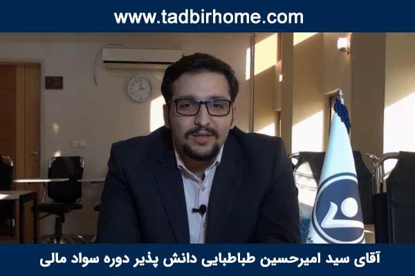 نظر آقای سید امیرحسین طباطبایی دانش پذیر دوره سواد مالی