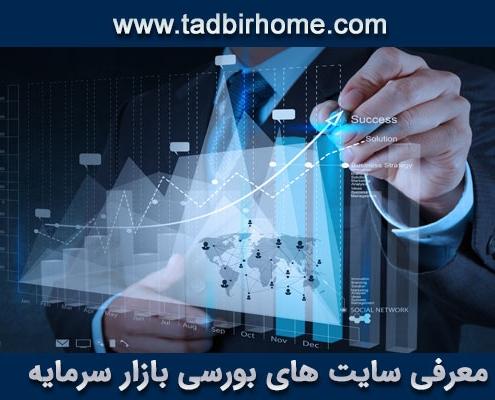 معرفی سایت های بورسی بازار سرمایه