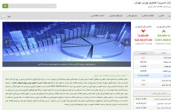 مرکز پردازش اطلاعات مالی