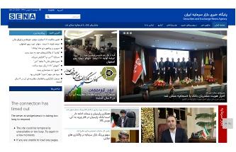 پایگاه خبری بازار سرمایه ایران