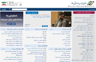 سازمان بورس اوراق بهادار تهران