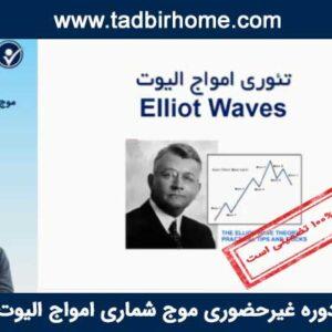دوره غیرحضوری امواج الیوت