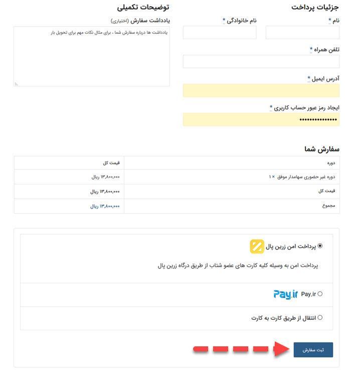 اطلاعات پرداخت در حساب کاربری