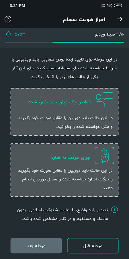 احراز هویت سجام افراد بی سواد