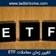 تغییر زمان معاملات ETF