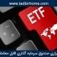 برقراری صندوق سرمایه گذاری قابل معامله