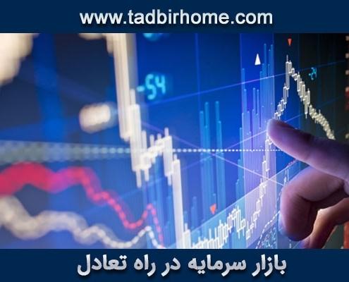 بازار سرمایه در راه تعادل