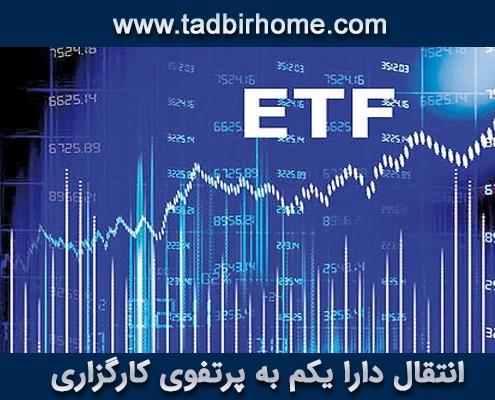 انتقال ETF به پرتفوی