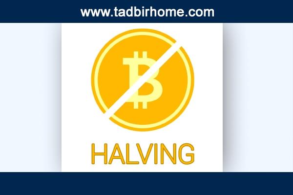 هاوینگ بیتکوین یا Halving bitcoin چیست؟