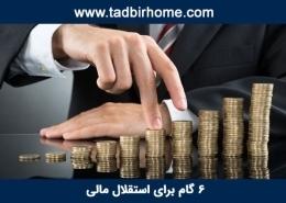 استقلال مالی چیست؟
