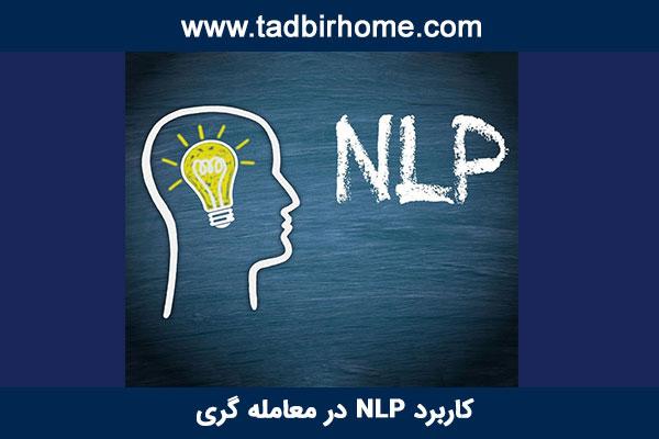 کاربرد NLP در معامله گری
